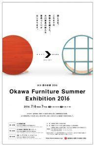 大川夏の彩展2016