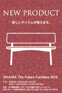 OKAWA The Future Furniture 2016平田椅子製作所
