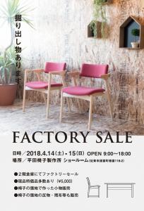平田椅子製作所春の木工祭りファクトリーセール
