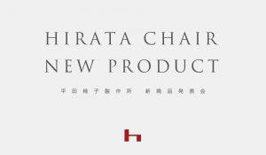 平田椅子製作所4月11日、12日に新作発表会を開催します。
