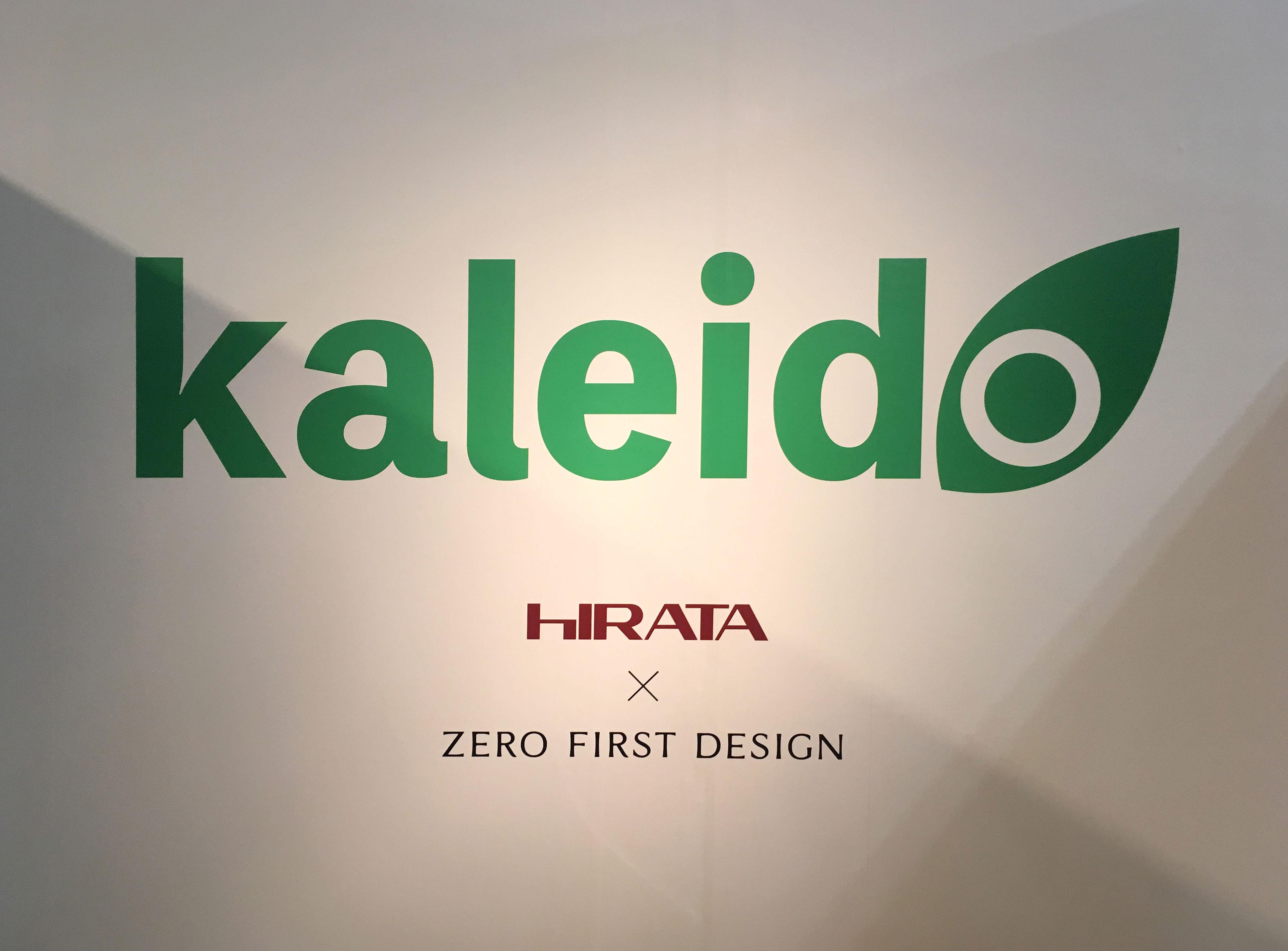 【新ブランド】Kaleido