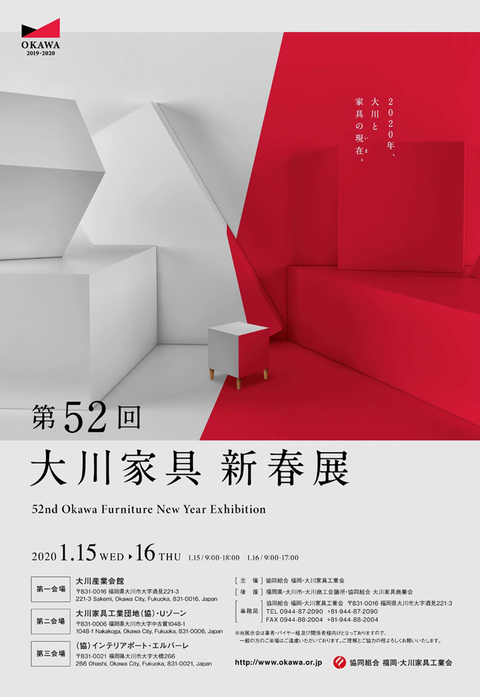 第52回大川家具新春展に出展します。